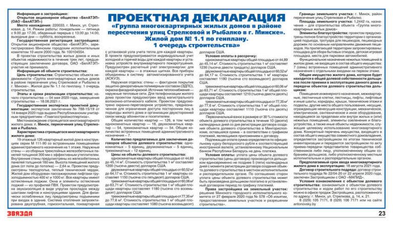 Опубликована проектная декларация по дому 1.1.