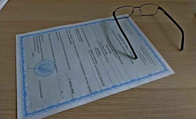 """Зарегистрирован 3-й выпуск именных жилищных облигаций ОАО """"БелАТЭП""""."""